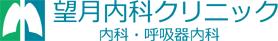望月内科クリニック|内科・呼吸器内科|東京都板橋区